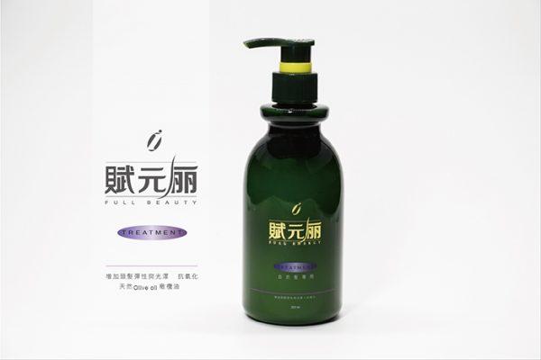 賦元麗護髮素(自然髮專用)